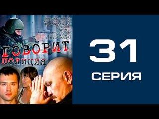 Говорит полиция 31 серия - криминал | сериал | детектив