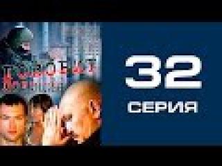 Говорит полиция 32 серия - криминал | сериал | детектив