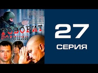 Говорит полиция 27 серия - криминал | сериал | детектив
