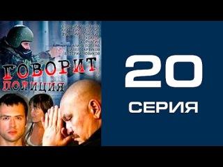 Говорит полиция 20 серия - криминал | сериал | детектив