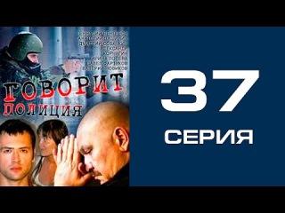 Говорит полиция 37 серия - криминал | сериал | детектив