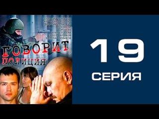 Говорит полиция 19 серия - криминал | сериал | детектив