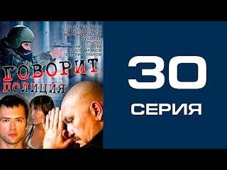 Говорит полиция 30 серия - криминал | сериал | детектив