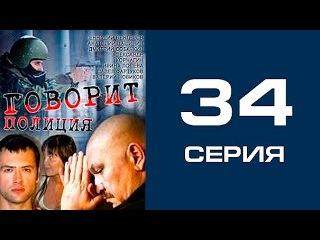 Говорит полиция 34 серия - криминал | сериал | детектив