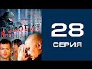 Говорит полиция 28 серия - криминал | сериал | детектив
