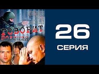 Говорит полиция 26 серия - криминал | сериал | детектив