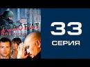 Говорит полиция 33 серия криминал сериал детектив