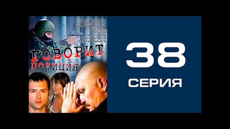 Говорит полиция 38 серия - криминал | сериал | детектив