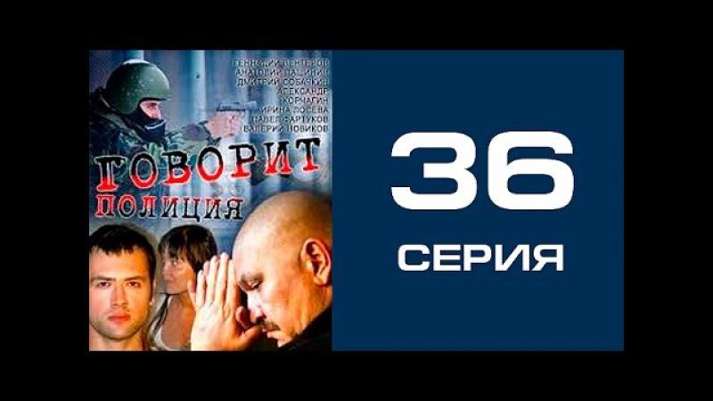 Говорит полиция 36 серия - криминал | сериал | детектив