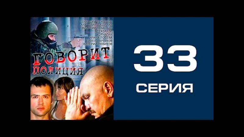 Говорит полиция 33 серия - криминал | сериал | детектив