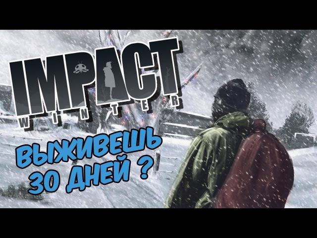 Impact Winter | Зимний постапокалипсис! Продержаться 30 дней!