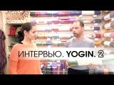 Интервью. Yogin. Серия 2. Вся правда о коврах для йоги материалы, брэнды, новые технологии