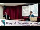 Шоу Обычные люди с Андреем Васиным