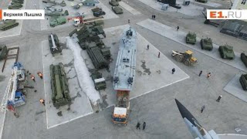 В Музее УГМК 25-тонный корабль перевезли на новое место