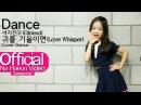 나하은 Na Haeun 여자친구 GFRIEND 귀를 기울이면 Love Whisper 댄스커버