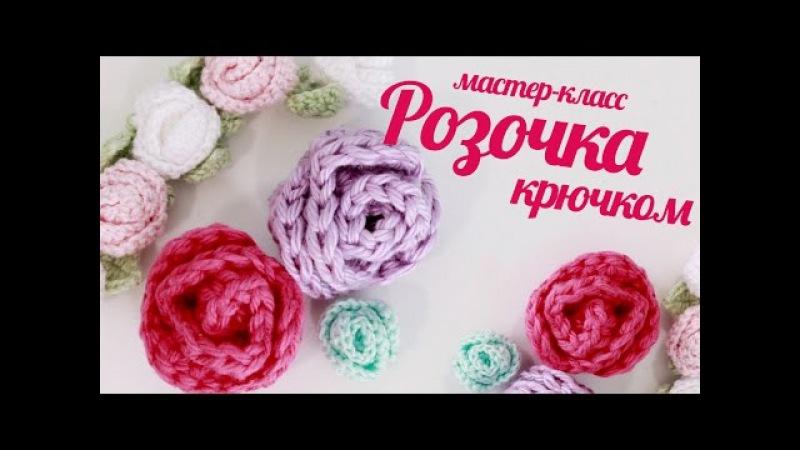 Розочки крючком ♥ Вязаные розы для амигуруми