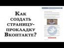Как создать страницу прокладку Вконтакте Вики страницу