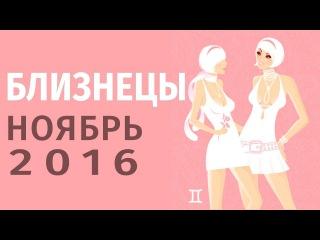 Гороскоп БЛИЗНЕЦЫ на Ноябрь 2016 от Веры Хубелашвили