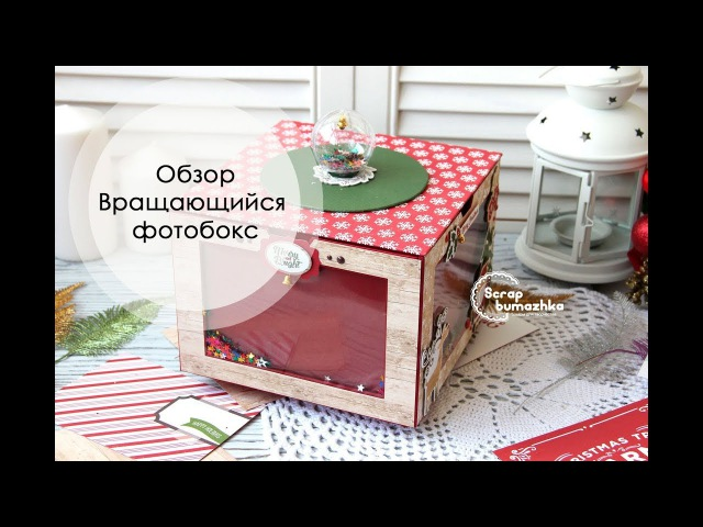 Обзор. Вращающийся фотобокс » Freewka.com - Смотреть онлайн в хорощем качестве