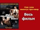 Мы объявляем вам войну Весь фильм криминальный сериал, русский боевик