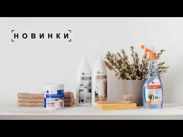 Faberlic – концентрированные средства для уютного дома