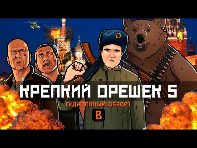 [BadNotDead] - Крепкий орешек 5 (Макклейн в России)