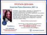 В Череповце ищут пропавшую 15-летнюю девочку