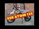Питбайк BSE SSR ATOM 125 | Обзор питбайка БСЕ ССР АТОМ 125