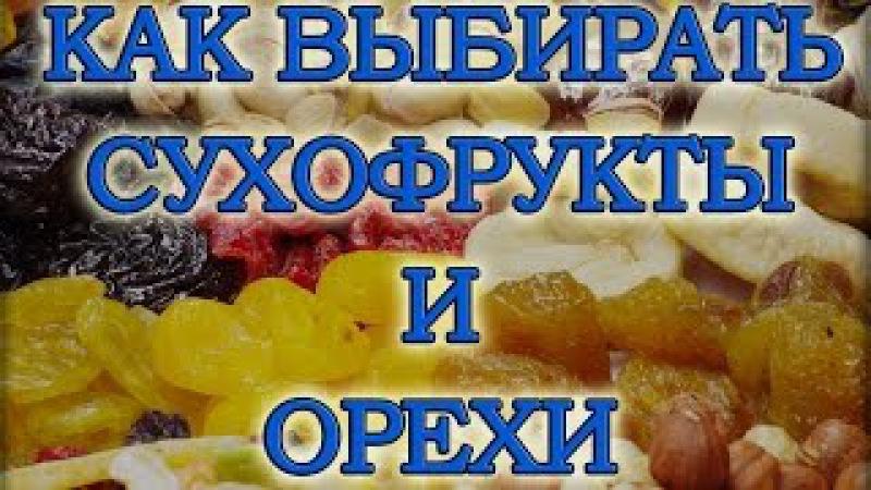 Сыроедение. Как выбирать сухофрукты и орехи. Важно!