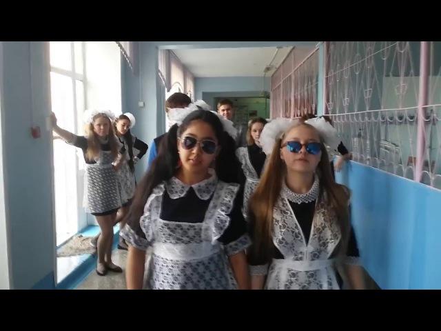 Пародия выпускников 11 класса на песню группы Грибы Тает лед