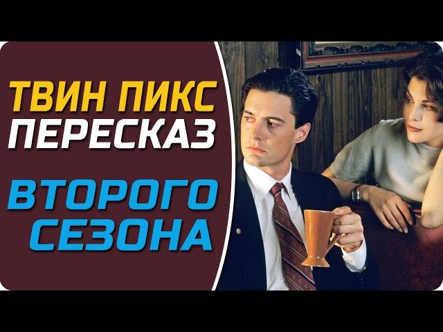 Твин Пикс - Подробный пересказ ВТОРОГО сезона | Twin Peaks 1991