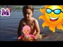 КУКЛА БЕБИ БОРН и дети сбежали на речку купаться видео для детей Girl playing with doll BABY BORN