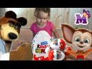 24 игрушки Мария открывает шоколадные яица КИНДЕР сюрприз МАША и МЕДВЕДЬ И БАРБО ...