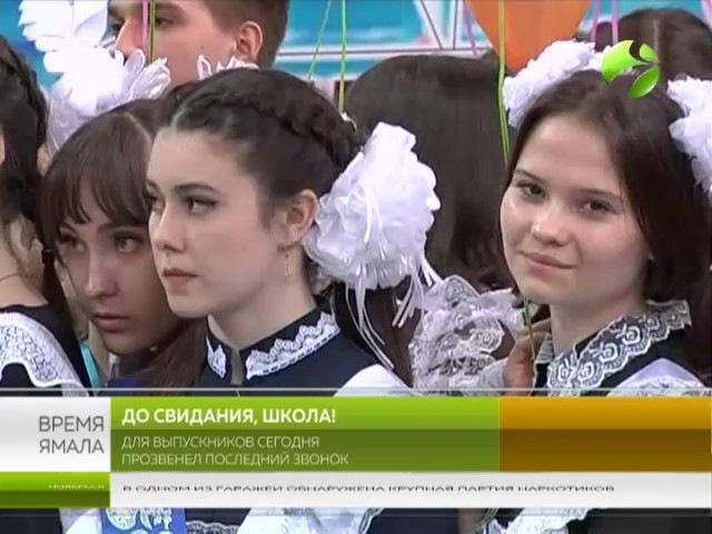 До свидания, школа! 25 мая в школах Ямала прозвенели последние звонки