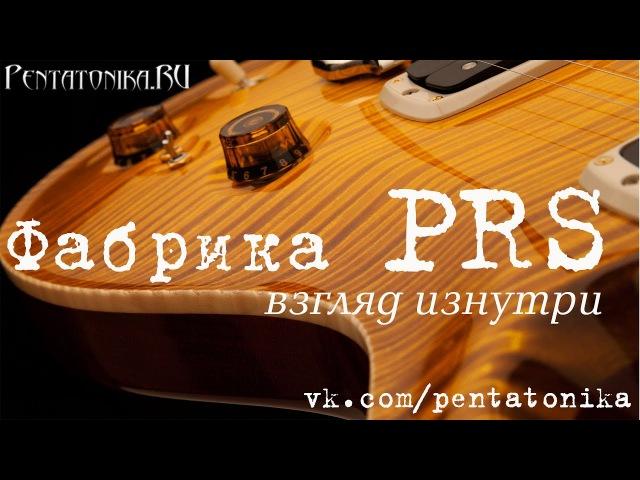 PRS Guitars - экскурсия по фабрике (перевод на Русский язык)