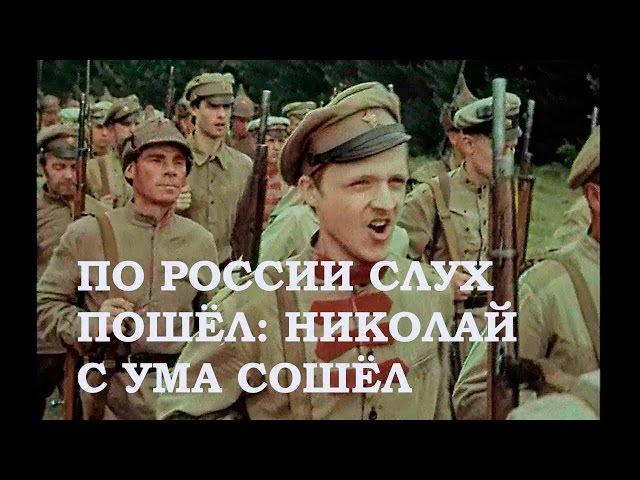 По России слух пошёл – Николай с ума сошел / Государственная граница, 1981