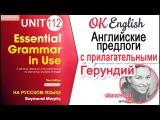 Unit 112 Устойчивые предлоги в английском после прилагательных. Герундий после предлогов | Ok Engish