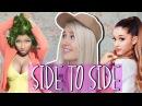 Клава транслейт - Side to side / Ariana Grande ft. Nicki Minaj (Пародия на русском)