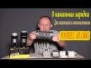 8 канальная зарядка для АА и ААА аккумуляторов POWEREX MX C800S Первые впечатления
