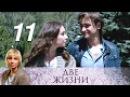 Две жизни. 11 серия 2017 Криминальная мелодрама @ Русские сериалы
