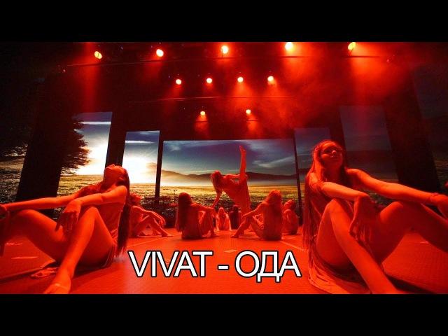 Vivat - Ода | Танцевальный конкурс