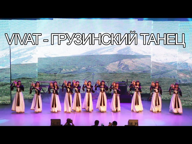 Vivat - Грузинский танец | Танцевальный конкурс