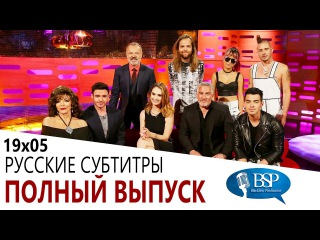 Series 19 Episode 5 - В гостях: - Paul Hollywood, Dame Joan Collins, Lily James, Richard Madden and DNCE.