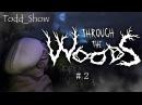 Through the Woods (часть 2)   Тролли, Никсы и Хульда!
