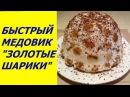 БЫСТРЫЙ ТОРТ МЕДОВИК ЗОЛОТЫЕ ШАРИКИ Простой рецепт