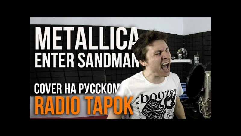Metallica Enter Sandman Cover by Radio Tapok