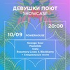10.09 | ДЕВУШКИ ПОЮТ | MOSCOW MUSIC WEEK