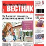 Дать объявление в борисоглебский вестник охранник в ресторан москва свежие вакансии