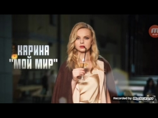 Дебютная песня Карины Мой мир-Полная версия-Киев днем и ночью👑