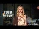 Дебютная песня Карины Мой мир Полная версия Киев днем и ночью👑